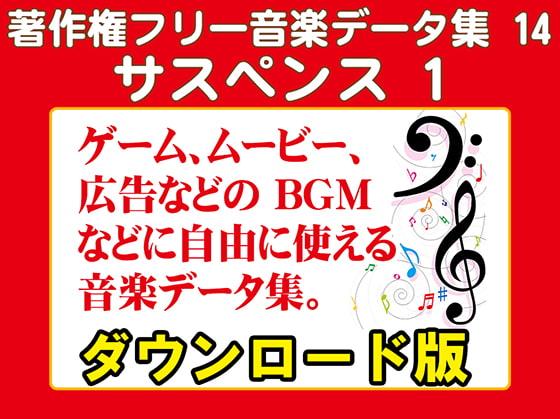 著作権フリー音楽データ集 14 サスペンス 1(商品番号:VJ014281)