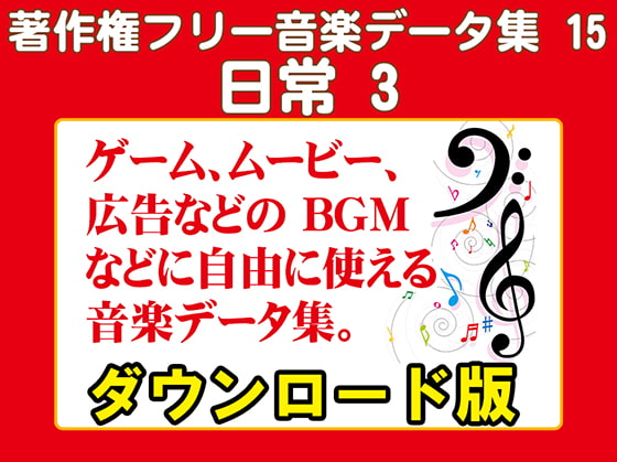 著作権フリー音楽データ集 15 日常 3(商品番号:VJ014282)