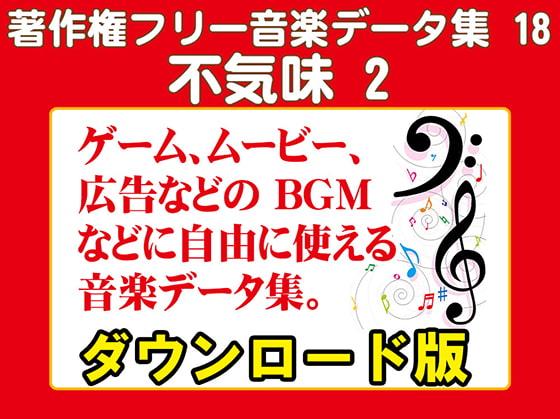 著作権フリー音楽データ集 18 不気味 2(商品番号:VJ014285)