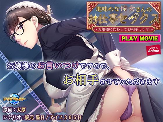 地味めな侍女さんのお仕事セックス~お嬢様に代わってお相手します~ PLAY MOVIE