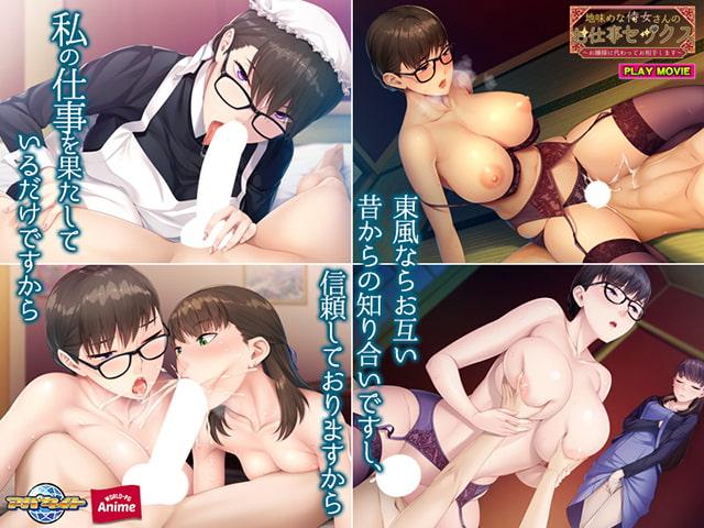 VJ014342 地味めな侍女さんのお仕事セックス~お嬢様に代わってお相手します~ PLAY MOVIE [20210423]
