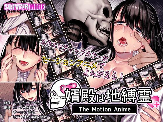 婿殿は地縛霊 The Motion Animeのタイトル画像