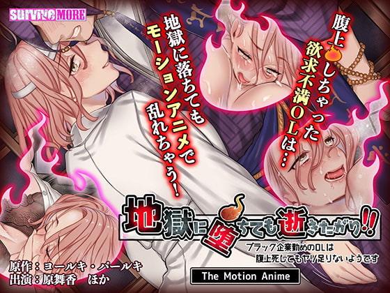 【新着アニメ】地獄に堕ちても逝きたがり!! The Motion Animeのトップ画像