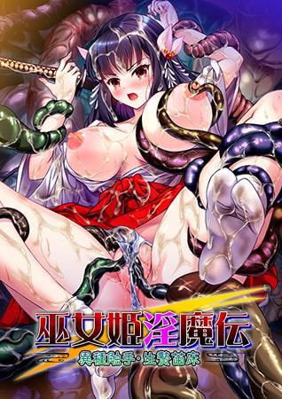 巫女姫淫魔伝 ~異種触手・生贄苗床~のサンプル画像