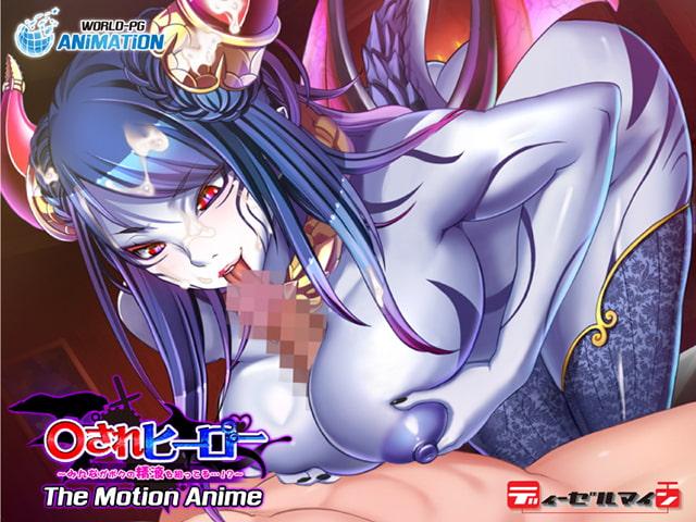 ○されヒーロー ~みんながボクの精液を狙ってる…!?~ The Motion Anime