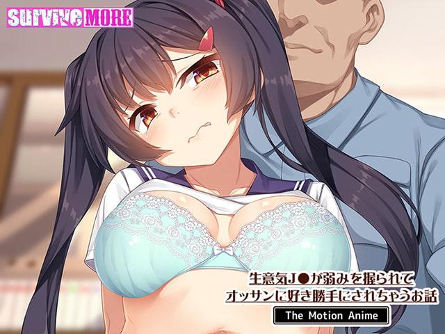 生意気J●が弱みを握られてオッサンに好き勝手にされちゃうお話 The Motion Anime