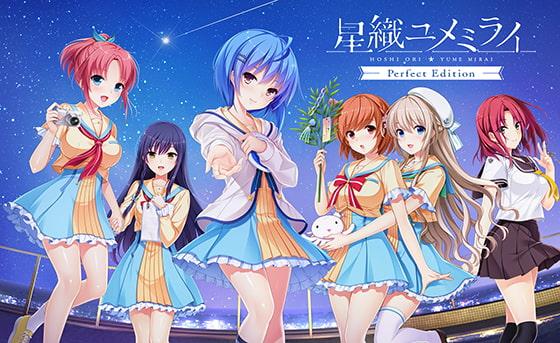 VJ014500 星織ユメミライ Perfect Edition [20210625]