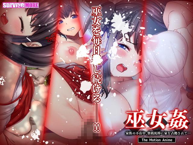 巫女姦 家族の不在中、賽銭泥棒に家を占拠されて… The Motion Anime