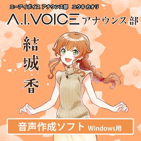 A.I.VOICE アナウンス部 結城 香(商品番号:VJ014541)