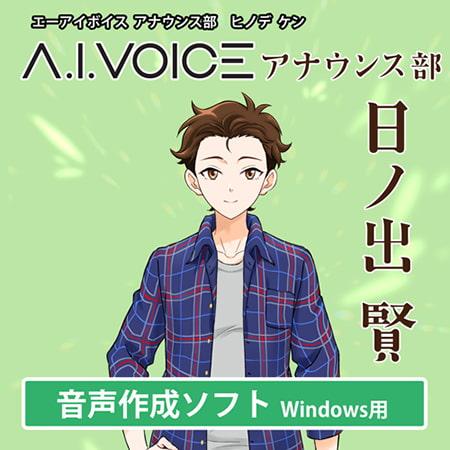 A.I.VOICE アナウンス部 日ノ出 賢(商品番号:VJ014543)