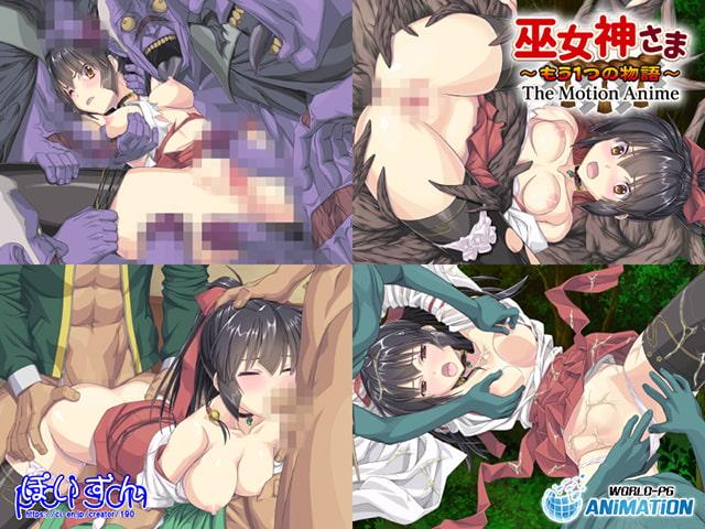 VJ014595 巫女神さま ~もう1つの物語~ The Motion Anime [20210827]