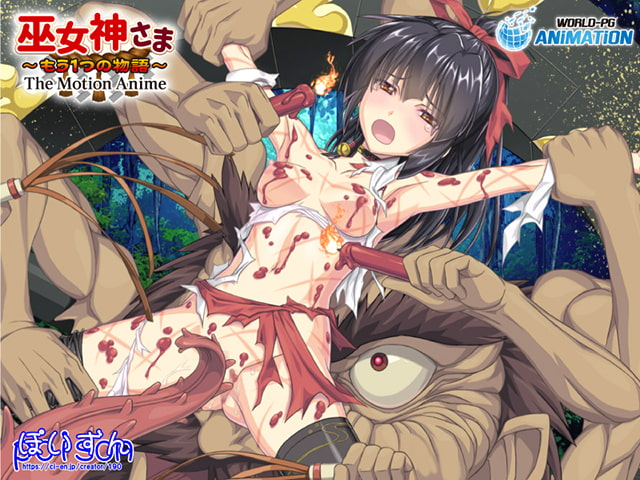 巫女神さま ~もう1つの物語~ The Motion Anime