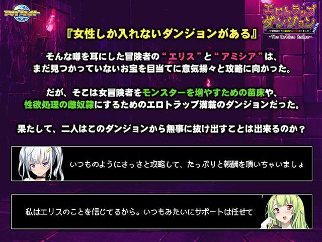 エロトラップダンジョン ~女冒険者たちは徹底的に攻略されました~ The Motion Anime