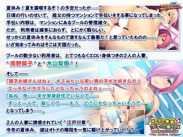 マイクロ水着×どすけべ奥さんズ ~豊満ボディのえちちな誘惑~ The Motion Anime