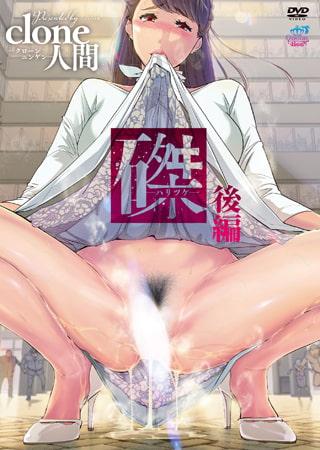 磔(ハリツケ)後編【HD版】のタイトル画像