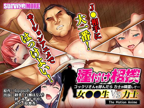 VJ014751 種付け相撲 女●●生vs力士 -コックリさんを呼んだら力士が降霊して- The Motion Anime [20210924]