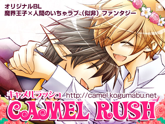 Camel Rush