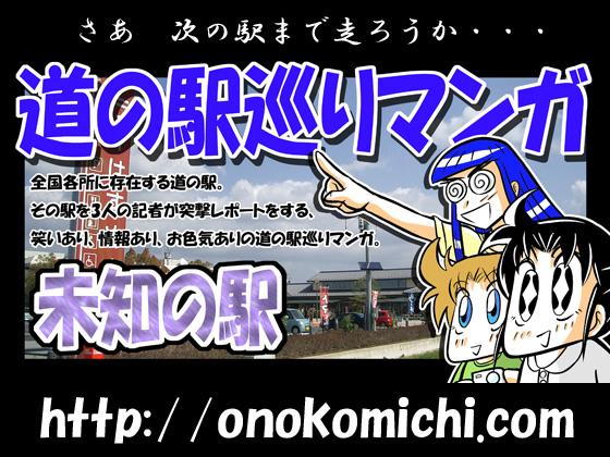 honnoshima