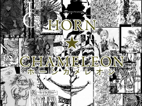 Horn★Chameleon