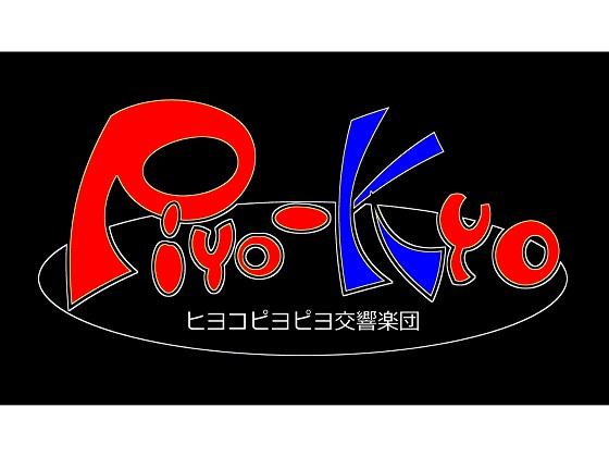 PIYO-KYO