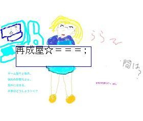 再成屋☆===;