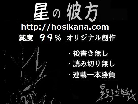Hosino Kanata
