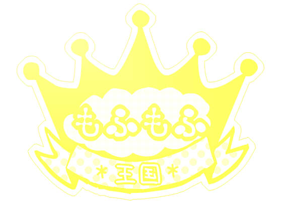 もふもふ王国