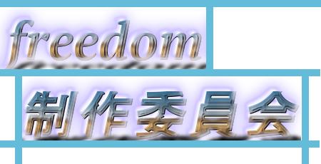 freedom制作委員会