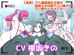 【実演】アへ顔屈服女王様が寝取られM男クンに捧げるマゾ堕ちビデオレター - Product Image
