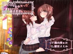 女体化催眠:ほのぼの百合えっち ~夢見る少女のあまあま鬼クンニ~ - Product Image