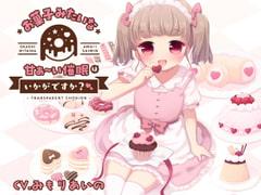 お菓子みたいな甘ぁ~い催眠はいかがですか? - Product Image