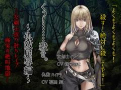 くっころ女剣士~仇敵屈辱編~ - Product Image