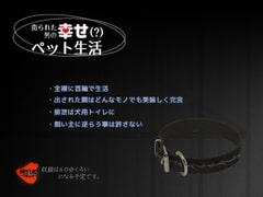 売られた男の幸せ(?)ペット生活 - Product Image