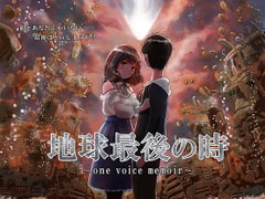 地球最後の時 -one voice memoir- - Product Image