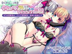 サキュバス姉妹とのイチャラブ精活 ダブル淫語責め・二人で乳首舐め・姉妹と本番えっち - Product Image