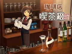 珈琲店 喫茶綴 弐 - Product Image