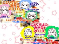 ことりすばこ忘年会2019 - Product Image