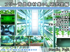 Royalty-Free Background Material 04 - Research Facility  [Studio Fuji]