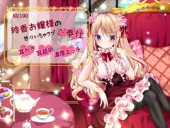 玲香お嬢様の甘々いちゃラブご奉仕 - Product Image