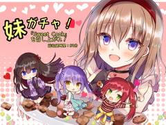 妹ガチャ『Sweet Cook』を召し上がれ! - Product Image