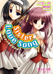 Sister Love Song [フランス書院]