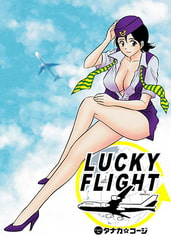 LUCKY FLIGHT [若生出版]
