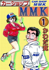 カーショップMMK (1) [eBookJapan Plus]