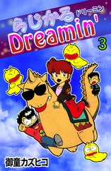 らじかるDreamin' (3) [eBookJapan Plus]