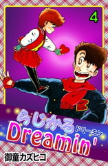 らじかるDreamin' (4) [eBookJapan Plus]
