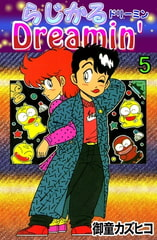 らじかるDreamin' (5) [eBookJapan Plus]