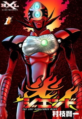 ジエンド 炎人 The last hero comes alive (1) [eBookJapan Plus]