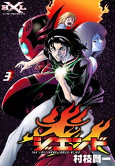 ジエンド 炎人 The last hero comes alive (3) [eBookJapan Plus]