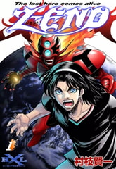 Z-END The last hero comes alive (1) [eBookJapan Plus]