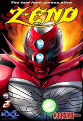Z-END The last hero comes alive (2) [eBookJapan Plus]